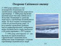 Охорона Світового океану У 1983 році увійшла в силу міжнародна Конвенція по з...