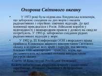 Охорона Світового океану У 1972 році була підписана Лондонська конвенція, що ...