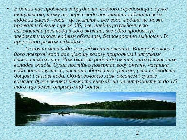 В даний час проблема забруднення водного середовища є дуже актуальною, тому щ...