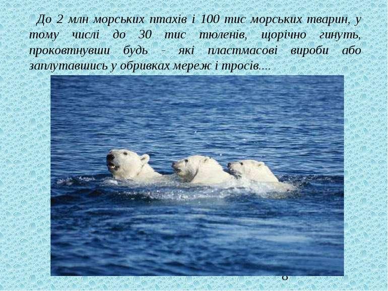 До 2 млн морських птахів і 100 тис морських тварин, у тому числі до 30...