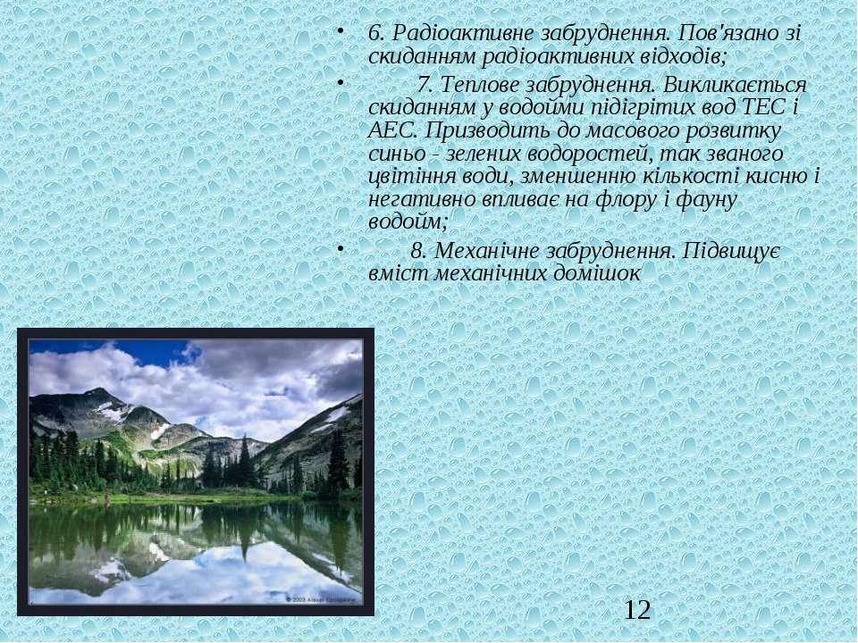 6. Радіоактивне забруднення. Пов'язано зі скиданням радіоактивних відходів; ...
