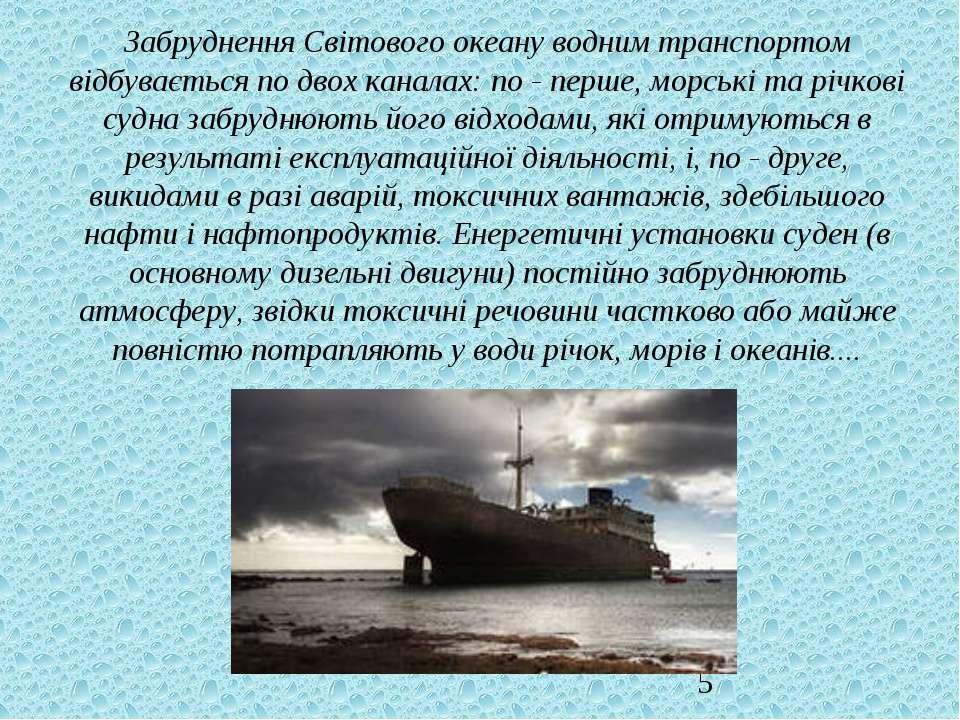 Забруднення Світового океану водним транспортом відбувається по двох каналах:...