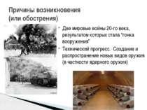 """Две мировые войны 20-го века, результатом которых стала """"гонка вооружения"""" Те..."""