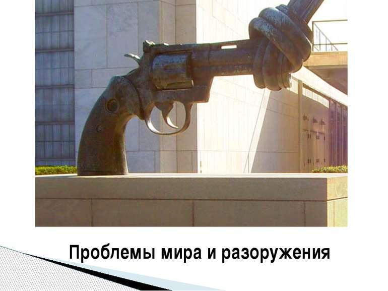 Проблемы мира и разоружения