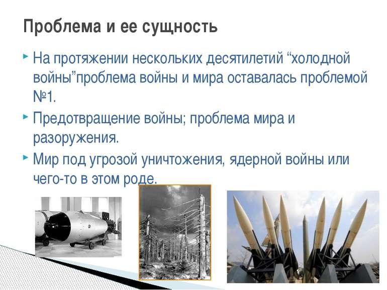 """На протяжении нескольких десятилетий """"холодной войны""""проблема войны и мира ос..."""