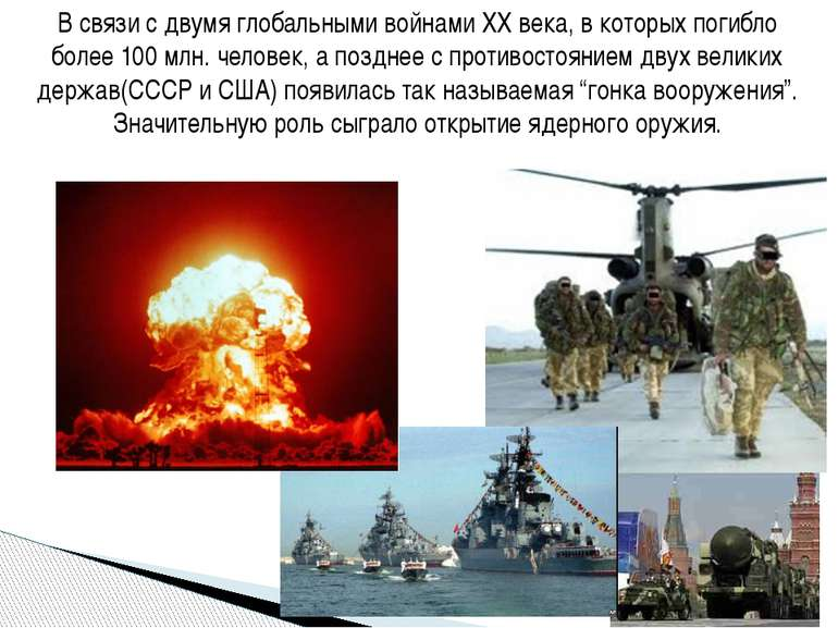 В связи с двумя глобальными войнами XX века, в которых погибло более 100 млн....