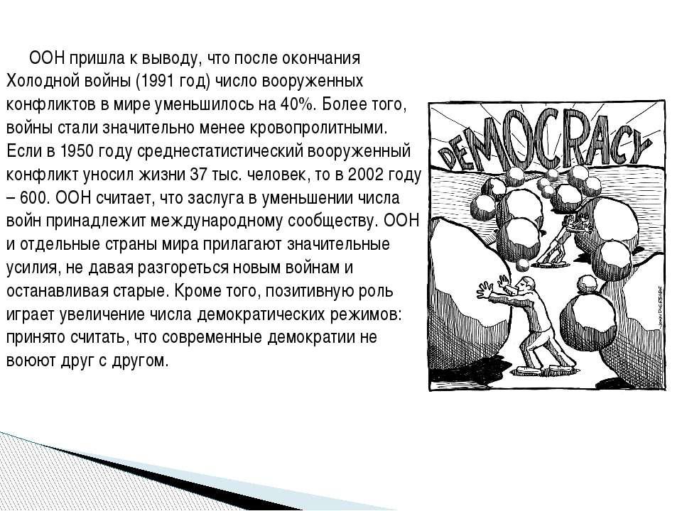 ООН пришла к выводу, что после окончания Холодной войны (1991 год) число воор...