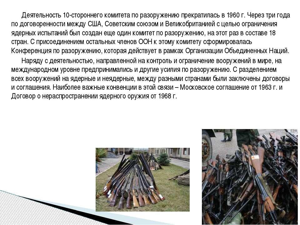 Деятельность 10-стороннего комитета по разоружению прекратилась в 1960 г. Чер...