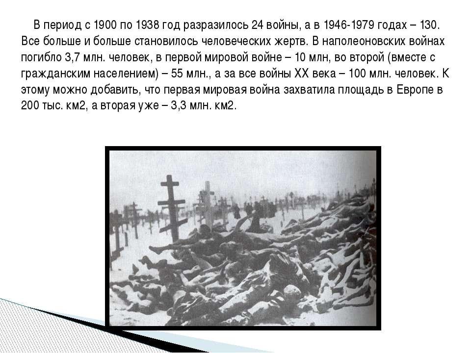 В период с 1900 по 1938 год разразилось 24 войны, а в 1946-1979 годах – 130. ...