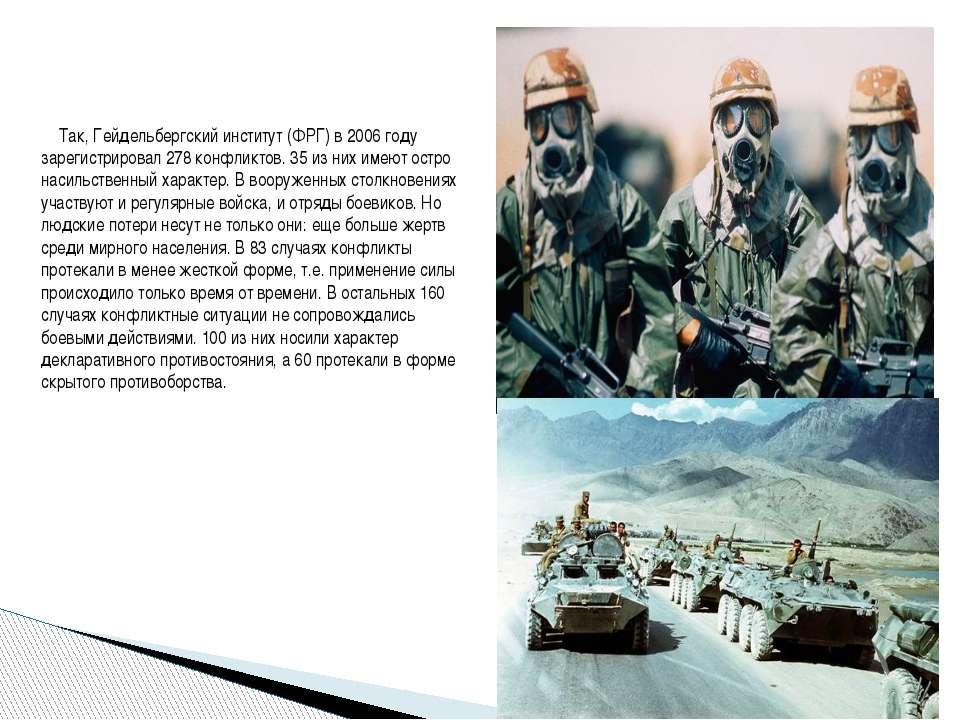 Так, Гейдельбергский институт (ФРГ) в 2006 году зарегистрировал 278 конфликто...