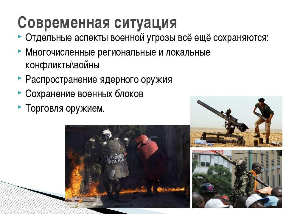 Отдельные аспекты военной угрозы всё ещё сохраняются: Многочисленные регионал...