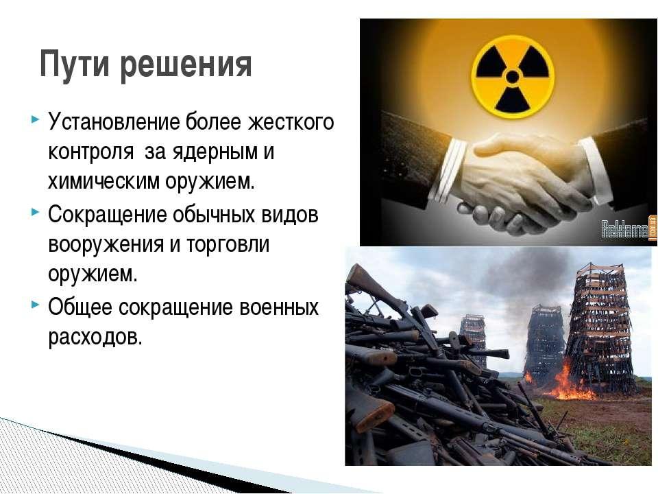 Установление более жесткого контроля за ядерным и химическим оружием. Сокращ...