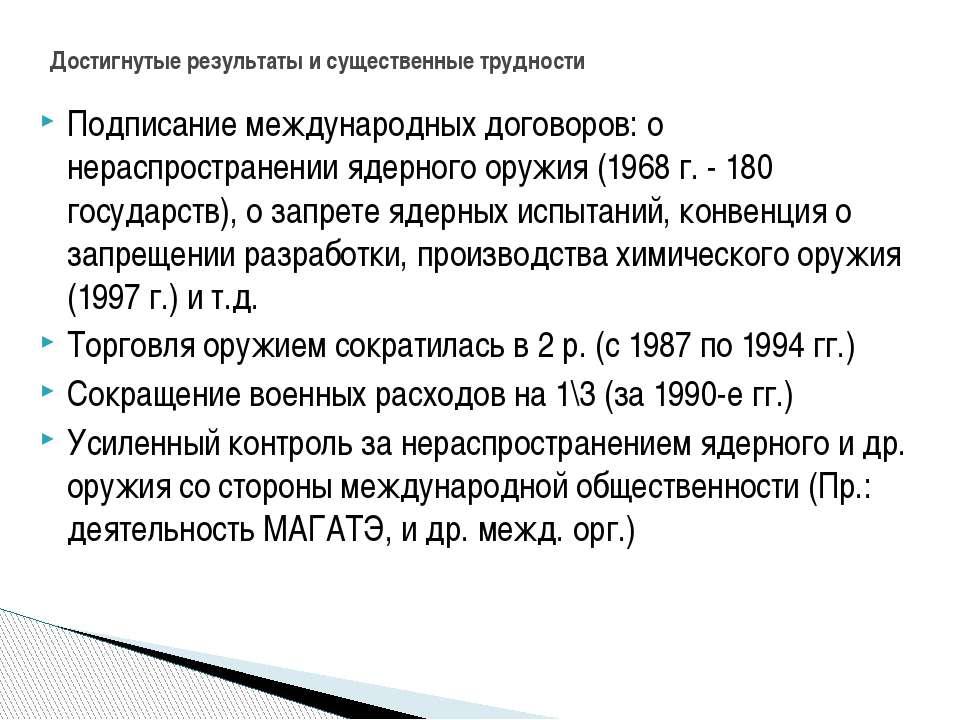 Подписание международных договоров: о нераспространении ядерного оружия (1968...