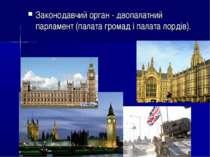 Законодавчий орган - двопалатний парламент (палата громад і палата лордів).