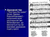 "Державний гімн - ""God Save the Queen"" (Боже, бережи Короля/Королеву!) -  патр..."