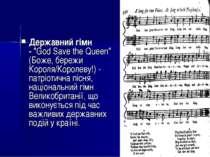 """Державний гімн -""""God Save the Queen"""" (Боже, бережи Короля/Королеву!) - патр..."""