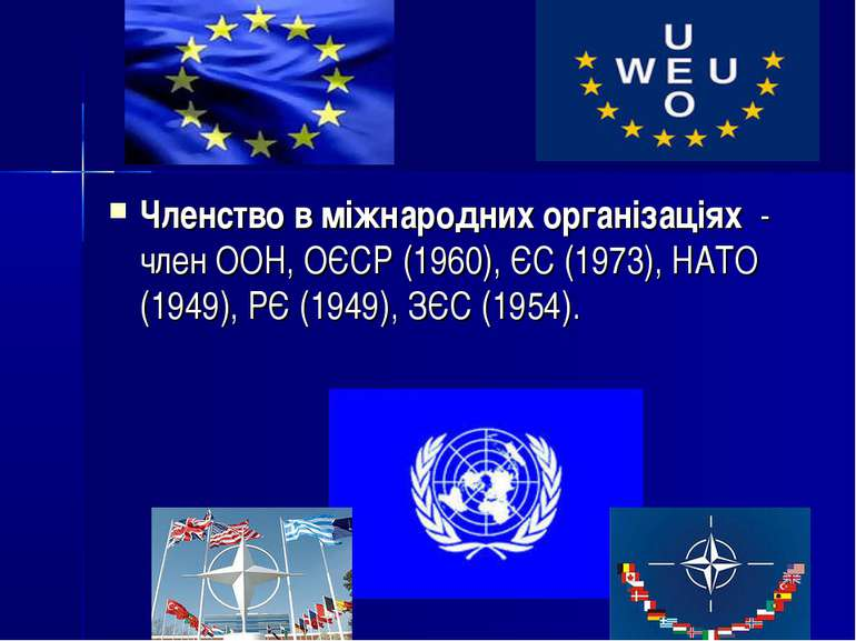 Членство в міжнародних організаціях - член ООН, ОЄСР (1960), ЄС (1973), НАТО...