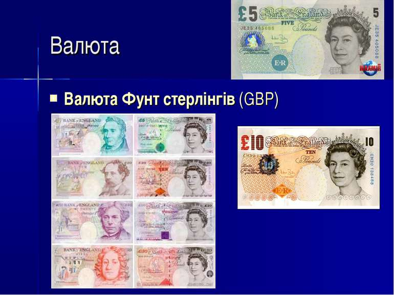 Валюта Валюта Фунт стерлінгів(GBP)