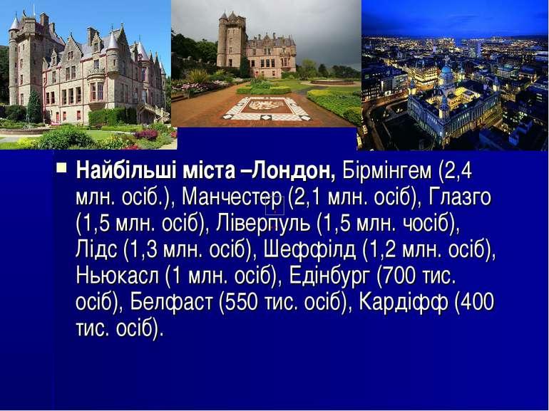 Найбільші міста –Лондон,Бірмінгем (2,4 млн. осіб.), Манчестер (2,1 млн. осіб...
