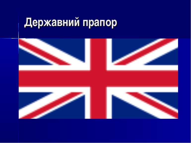 Державний прапор