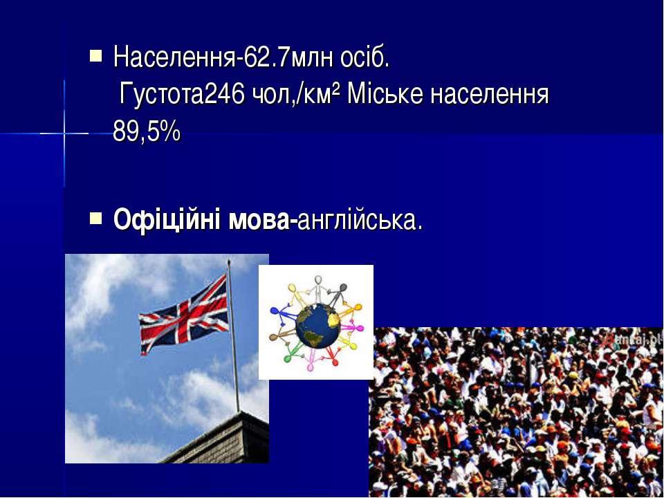 Населення-62.7млн осіб. Густота246 чол,/км² Міське населення 89,5% Офіційні м...