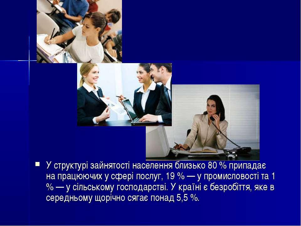 У структурі зайнятості населення близько 80 % припадає на працюючих у сфері п...