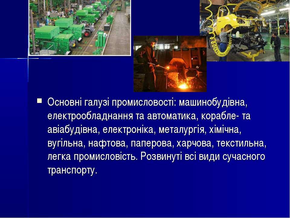 Основні галузі промисловості: машинобудівна, електрообладнання та автоматика,...