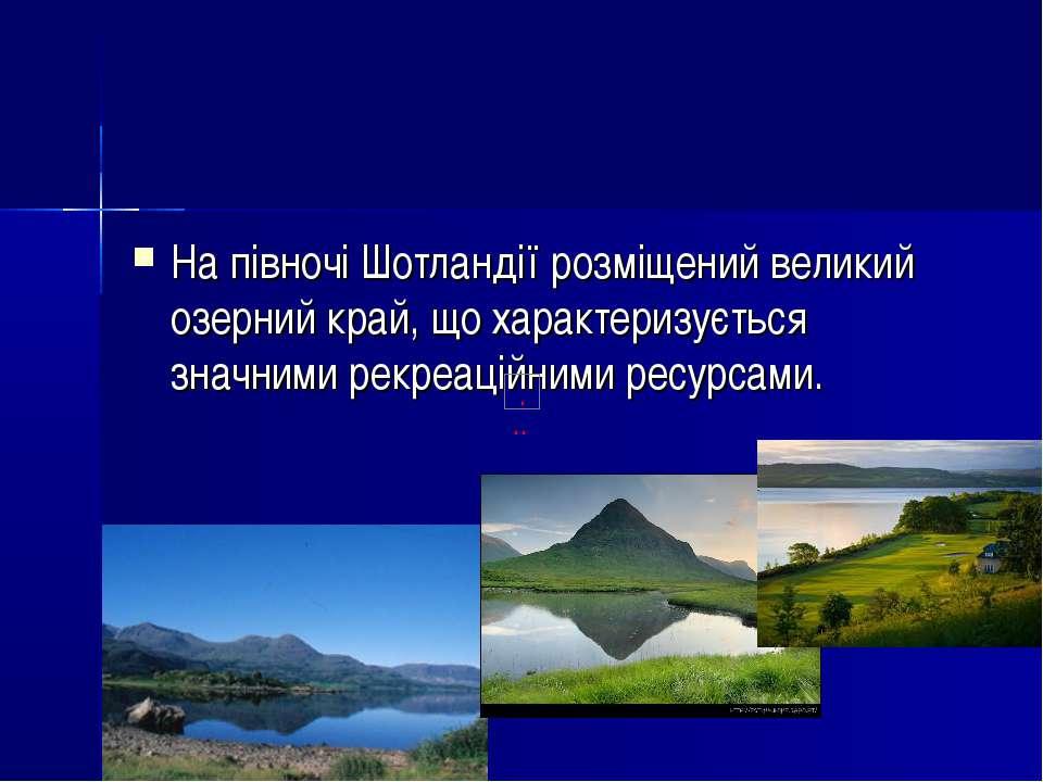 На півночі Шотландії розміщений великий озерний край, що характеризується зна...