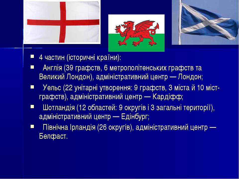 4 частин (історичні країни): Англія(39 графств, 6 метрополітенських графств...