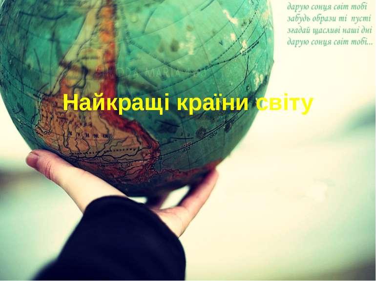 Найкращі країни світу