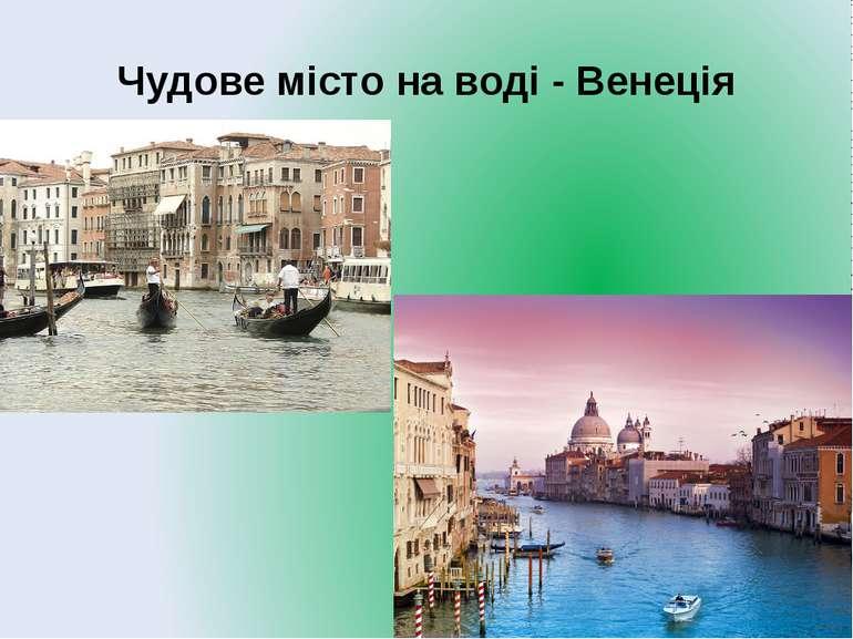 Чудове місто на воді - Венеція