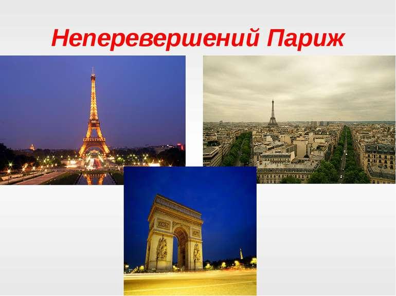 Неперевершений Париж