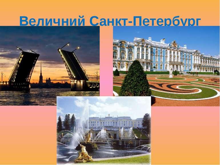 Величний Санкт-Петербург