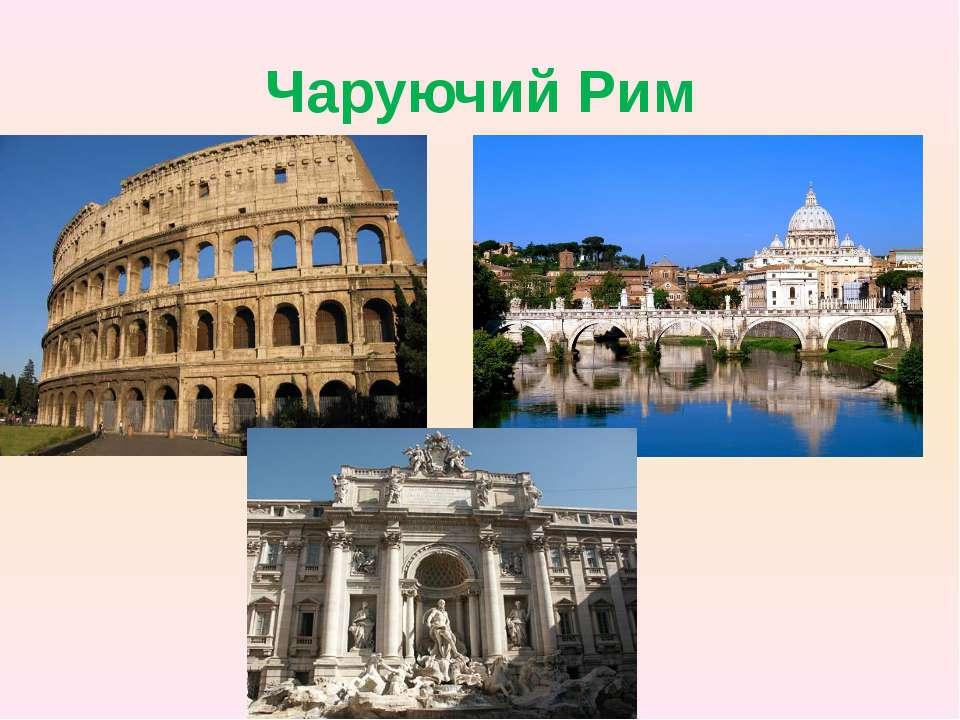 Чаруючий Рим