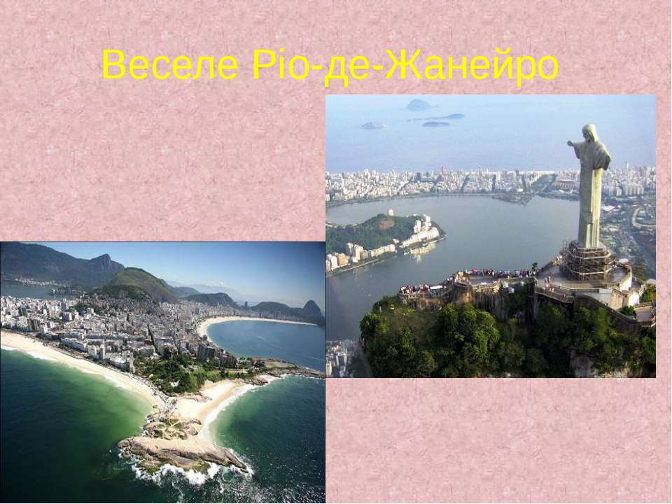 Веселе Ріо-де-Жанейро