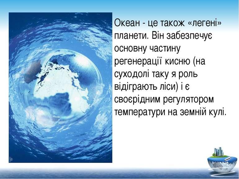 Океан - це також «легені» планети. Він забезпечує основну частину регенерації...