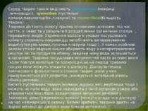 Серед тварин також виділяють вологолюбних (мокриці ,земноводні), сухолюбних (...