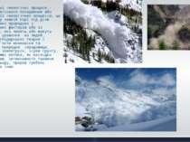 Різноманітні геологічні процеси - події геологічного походження або наслідок ...