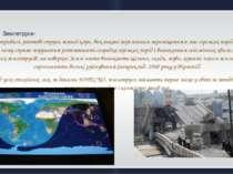 Землетруси- короткотривалі, раптові струси земної кори, викликані перемінним ...