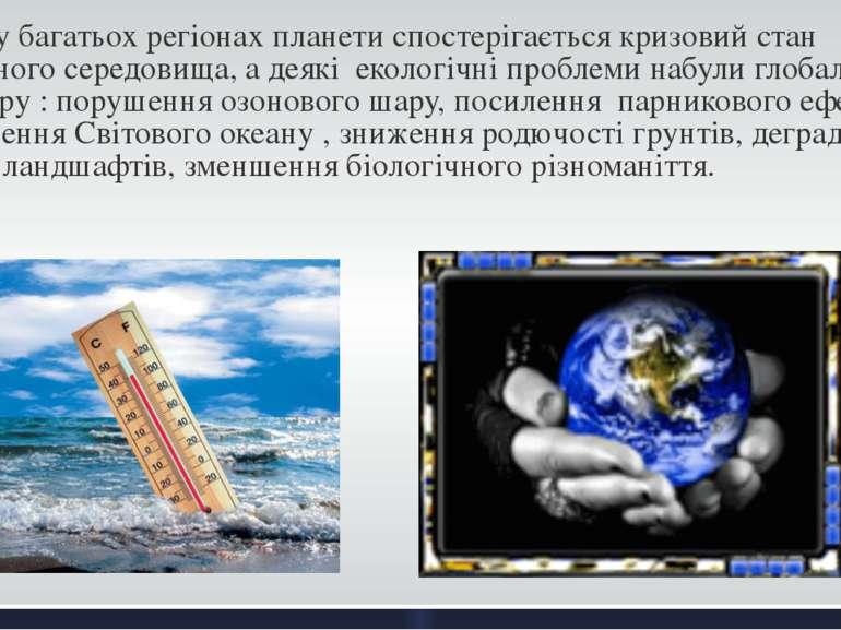 Проте у багатьох регіонах планети спостерігається кризовий стан природного се...