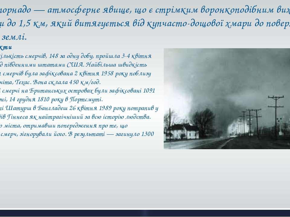 Смерч, торнадо— атмосферне явище, що є стрімким воронкоподібним вихором завв...