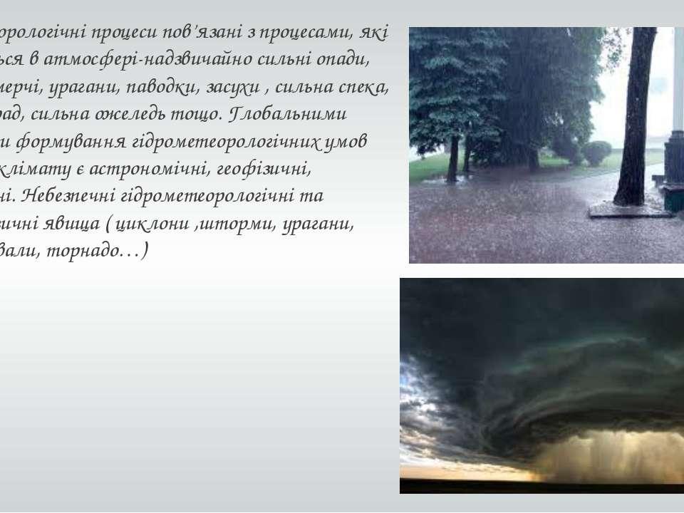 Гідрометеорологічні процеси пов'язані з процесами, які відбуваються в атмосфе...