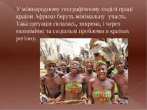 У міжнародному географічному поділі праці країни Африки беруть мінімальну уча...