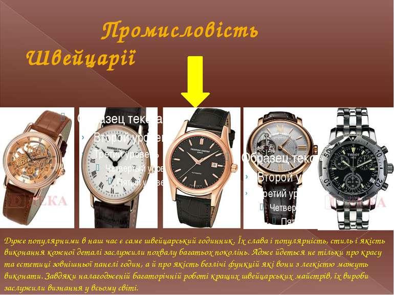 Промисловість Швейцарії Дуже популярними в наш час є саме швейцарський годинн...