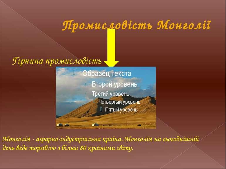 Промисловість Монголії Гірнича промисловість Монголія - аграрно-індустріальна...