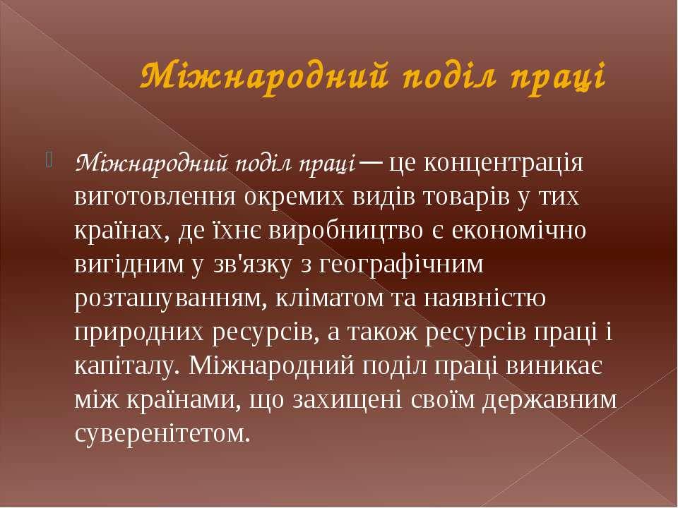 Міжнародний поділ праці Міжнародний поділ праці — це концентрація виготовленн...