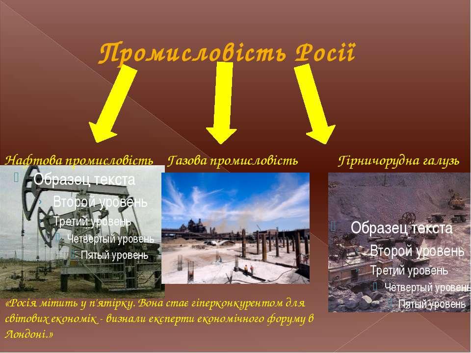 Промисловість Росії Нафтова промисловість Газова промисловість Гірничорудна г...