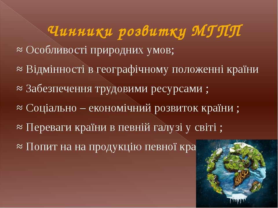 Чинники розвитку МГПП ≈ Особливості природних умов; ≈ Відмінності в географіч...