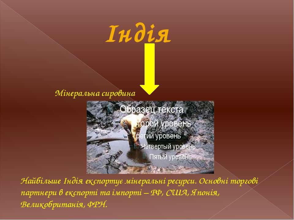 Індія Мінеральна сировина Найбільше Індія експортує мінеральні ресурси. Основ...