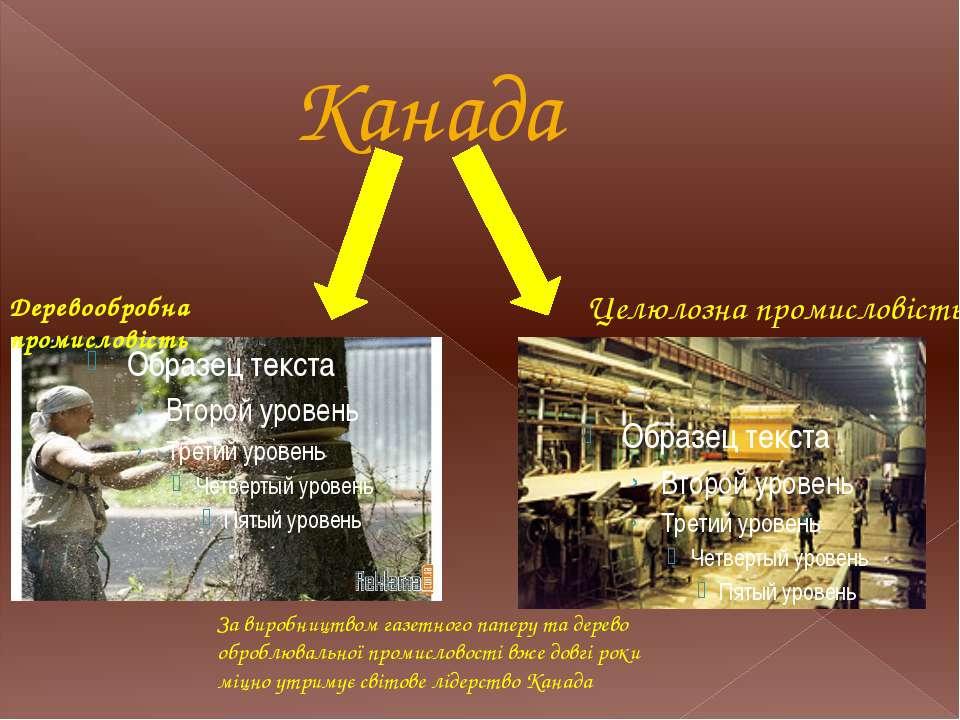 Канада За виробництвом газетного паперу та дерево оброблювальної промисловост...